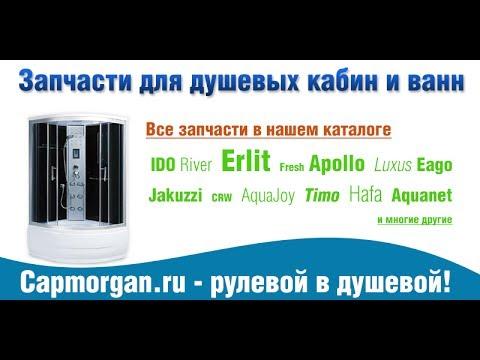 Запчасти для душевых кабинок в Боровлянах - YouTube