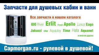 Запчасти для душевых кабин(, 2014-05-25T09:30:16.000Z)