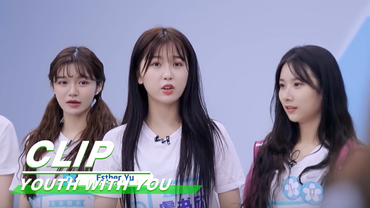 Esther Yu complained to LISA about her roommate 虞书欣向LISA委屈告状   Youth With You 青春有你2   iQIYI