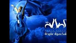 Asala -  Ro7y Wakhdany اصالة - روحي وخداني 2012