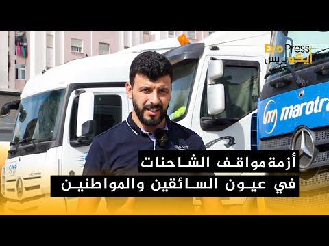 أزمة مواقف شاحنات الوزن الثقيل في مدينة طنجة.. ظاهرة مقلقة وحلول غائبة والسائقون يدفعون الثمن
