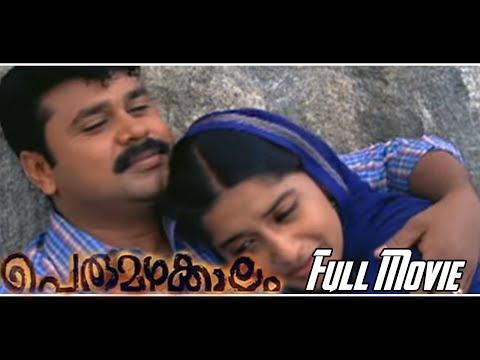 Perumazhakkalam Malayalam movie   Scenes   Meera Jasmine   Kavya Madhavan   Dileep   Vineeth