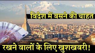 इस देश में फ्री में घर मिलने के साथ साथ रुपए भी मिलेंगे INDIA NEWS VIRAL