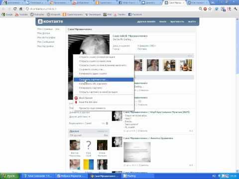 Закрытые фото Vkontakte.avi