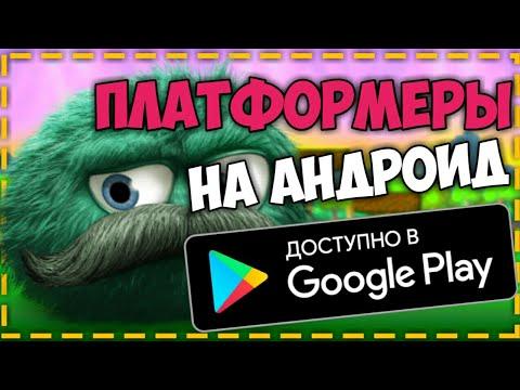 ТОП 10 ЛУЧШИХ ИГР ПЛАТФОРМЕРОВ НА АНДРОИД 2019