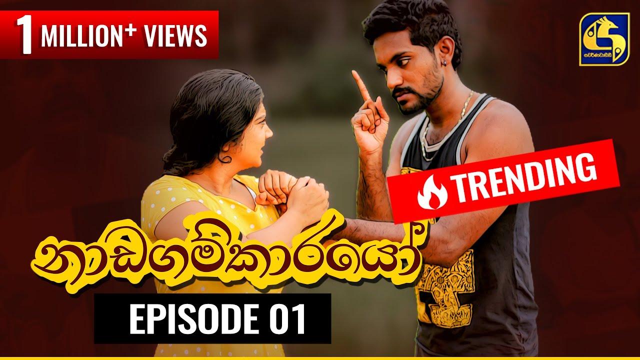 Download Nadagamkarayo Episode 01 || ''නාඩගම්කාරයෝ'' || 18th January 2021