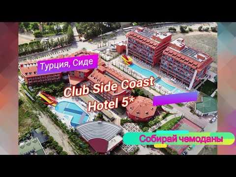 Отзыв об отеле Club Side Coast Hotel 5* (Турция, Сиде)