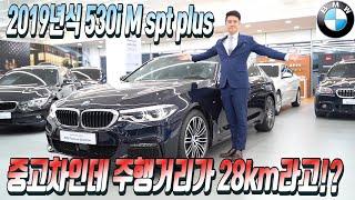 BMW 인증중고차 리뷰 - 2019년식 530i M s…