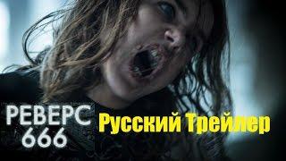 Реверс 666 (2015)   Русский Трейлер (фильм ужасов)
