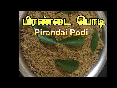 உடல் எடையை உடனே குறைக்கும் பிரண்டை பொடி    Pirandai Podi For Quick Weight Loss