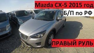 Обзор Mazda CX - 5 без пробега по РФ.ПРАВЫЙ РУЛЬ. Автомобили с аукционов Японии.