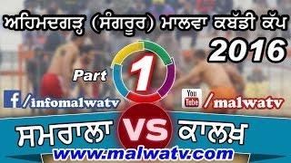 AHMEDGARH (Sangrur) ! MALWA KABADDI CUP -2016 ! 1st QUARTER FINAL ! Full HD ! Part 1st