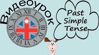 Видеоурок по английскому языку: Past Simple Tense -- Прошедшее Простое время