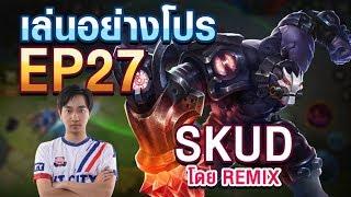 เล่นอย่าง Pro EP.27 ReMix สอนเล่น Skud ใน 7 นาที !!