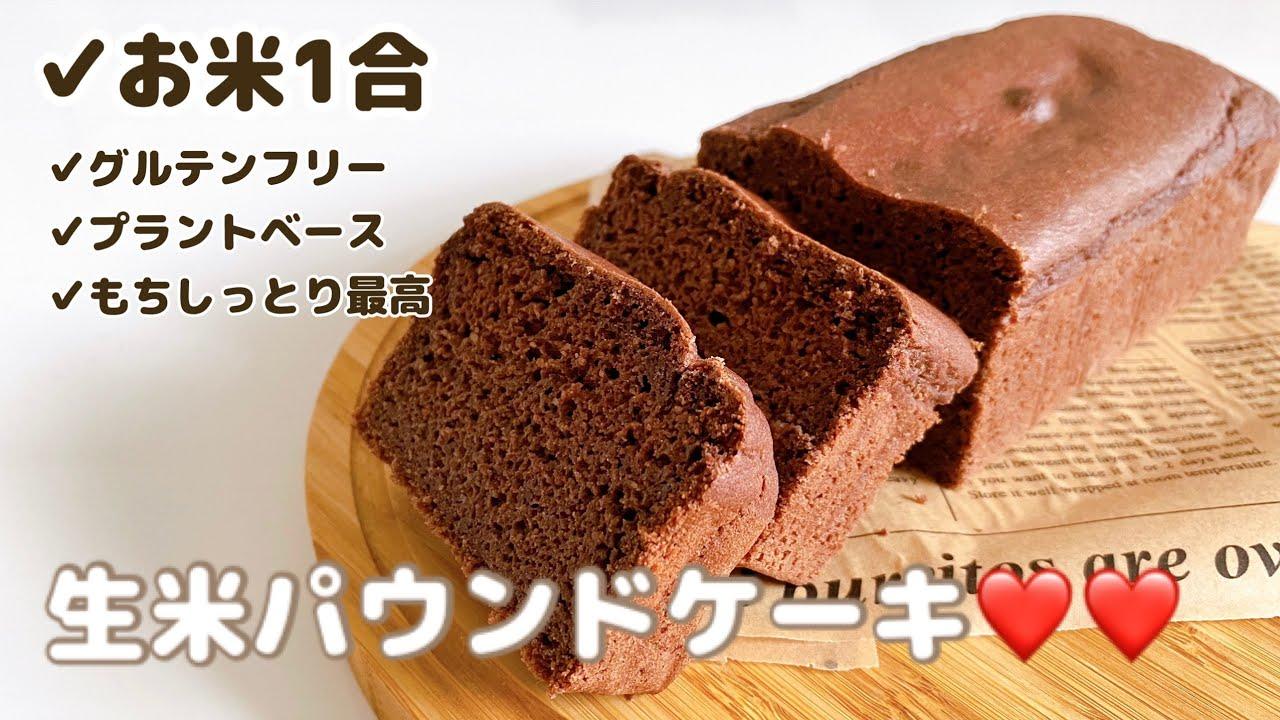 本っっ当においしい。濃厚ねっちり生玄米ココアパウンドケーキ!グルテンフリーレシピ|ヴィーガン対応|How to make brown rice cocoa cake