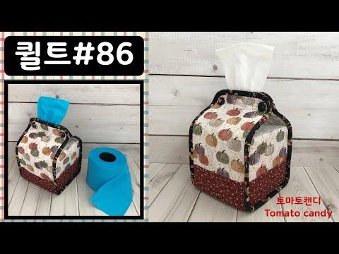 퀼트#86 티슈케이스(Tissue case)#퀼트소품만들기, Free pattern, How to make