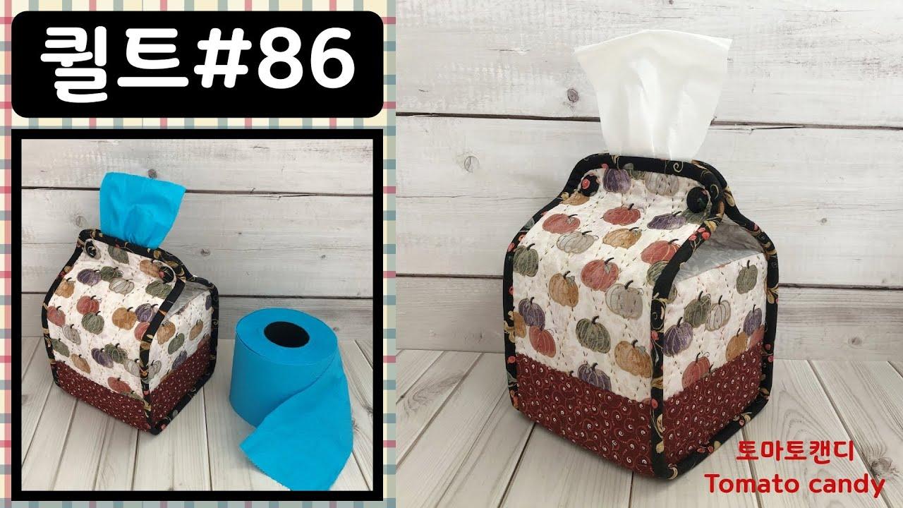 퀼트#86 티슈케이스(Tissue case)#퀼트소품만들기