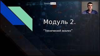 2 модуль 1 3  Технический анализ