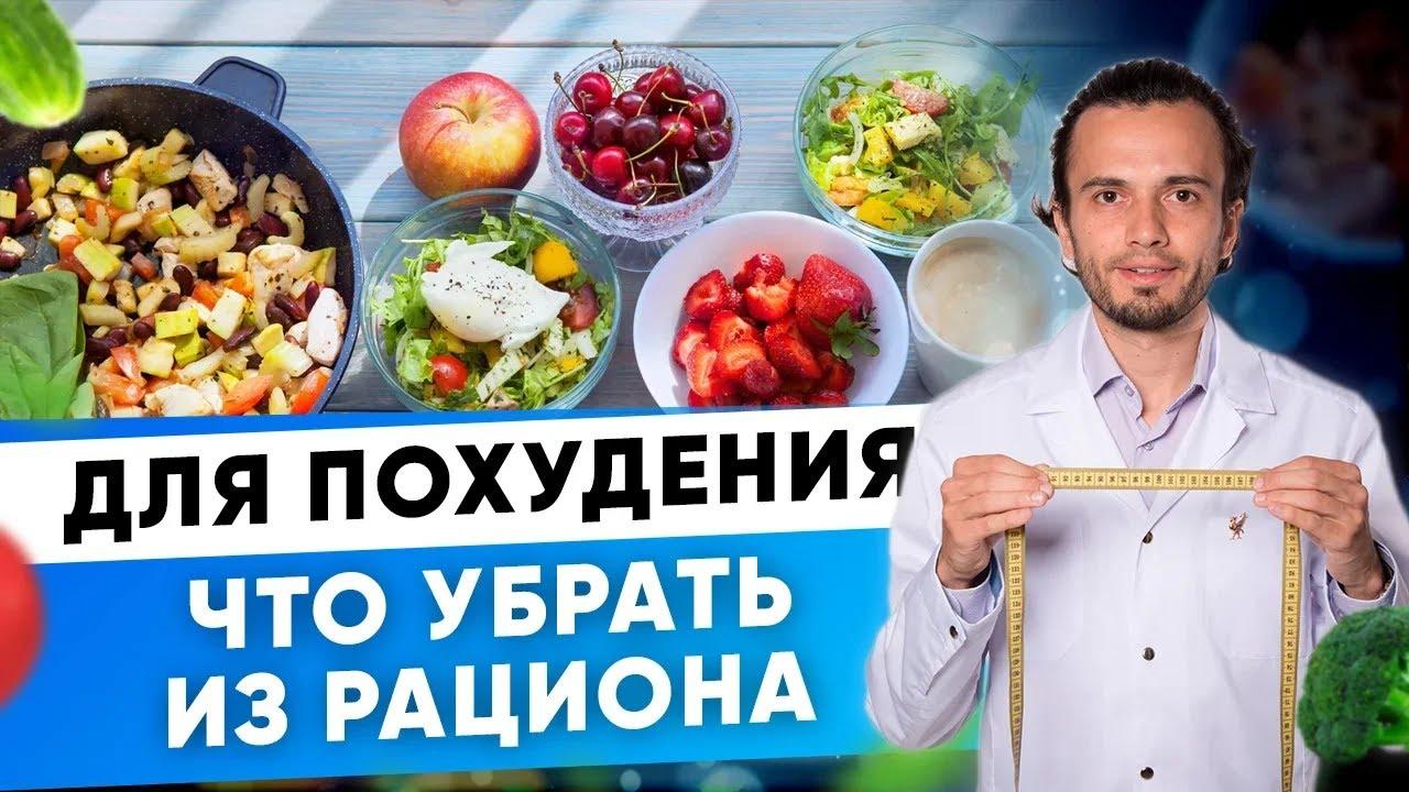 Что убрать из рациона для похудения | Диетолог Андрей Никифоров12 +
