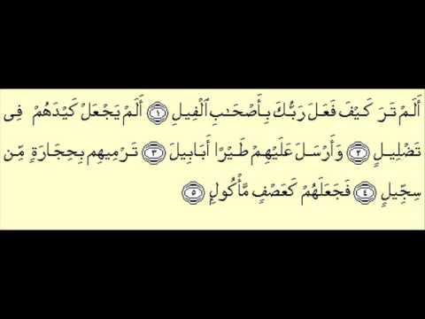 Surah Al-Fil -- Qari Abdul Basit
