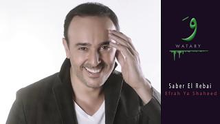 Saber El Rebai - Efrah Ya Shaheed (Audio) / صابر الرباعي - افرح يا شهيد