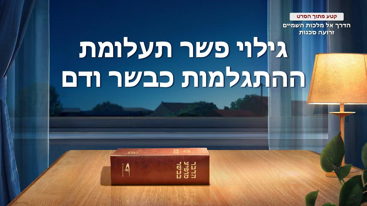 סרט משיחי | 'הדרך אל מלכות השמיים זרועה סכנות' קטע (3) - גילוי פשר תעלומת ההתגלמות כבשר ודם