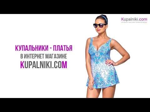 Купальники-платья в интернет-магазине Kupalniki.com