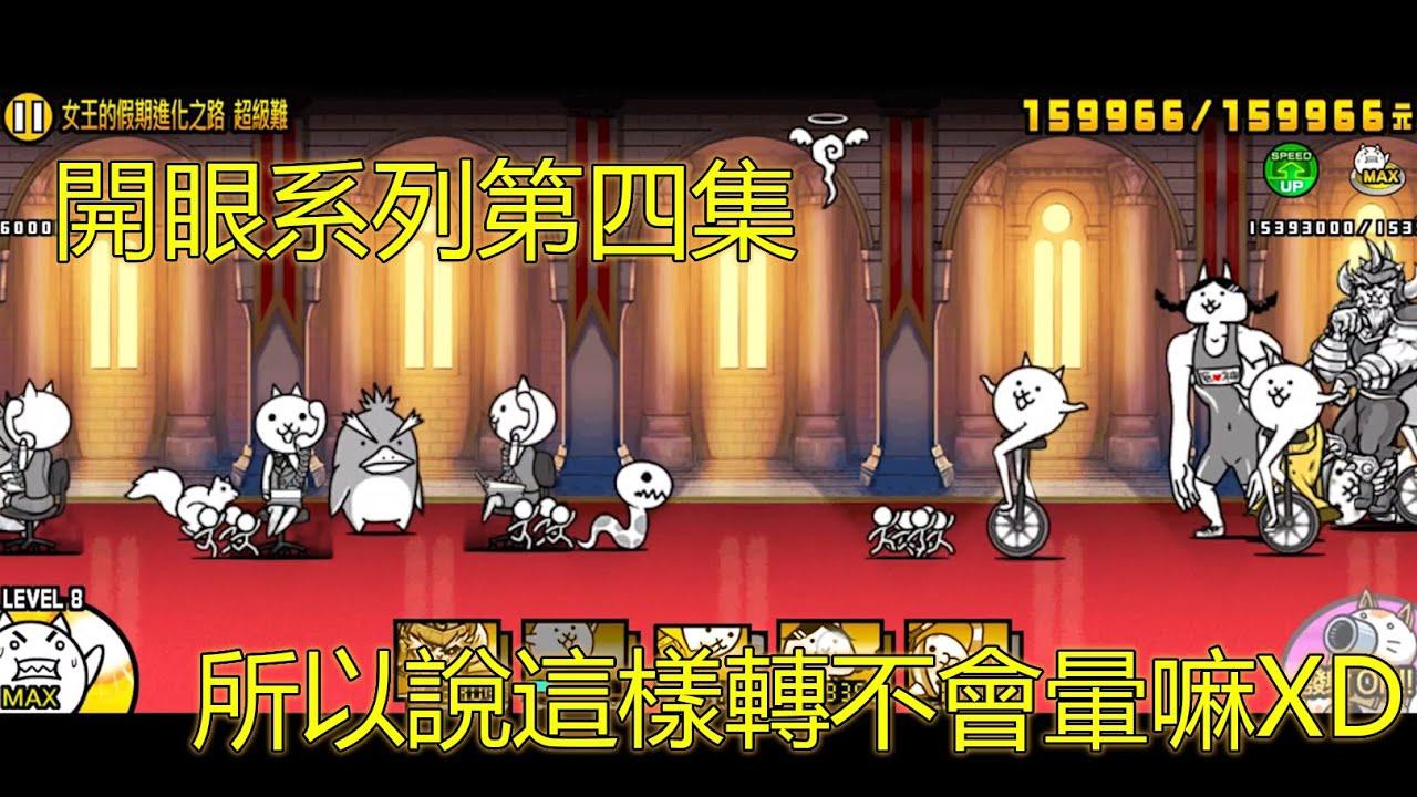 【貓神】【貓咪大戰爭】⭐開眼系列⭐ 🔥開演VS開眼4🔥最近超多開眼關卡~