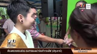 ทุบโต๊ะข่าว : ปราจีนบุรี สาวทอมแห่ขันหมากขอสาวแต่งงาน 19/02/58