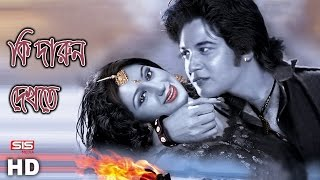 Ki Darun | Apu Biswas | Emon | Ek Buk Valobasha | Bangla Movie Song | SIS Media