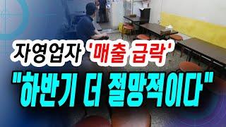 [정완진TV]자영업자 '매출 급락'...…