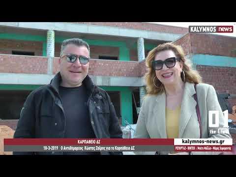 18-3-2019 Ο Αντιδήμαρχος Κώστας Ζαϊρης για το Καρπάθειο ΔΣ