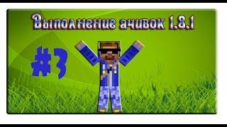Ачівкі: #3 Го на риболовлю (Minecraft 1.8.1)
