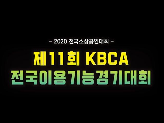 2020년 제11회 KBCA 전국이용기능경기대회 영상