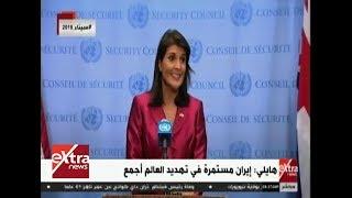 غرفة الأخبار| هايلي: إيران مستمرة في تهديد العالم أجمع
