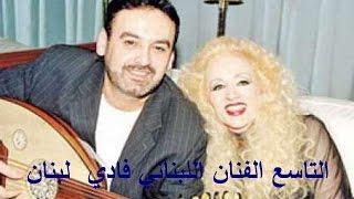 شاهد ازواج الفنانة صباح الشحرورة منذ كان عندها 18 سنة...!!