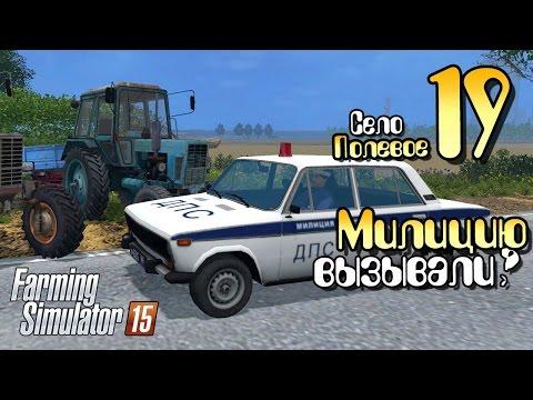 Милицию вызывали? - ч19 Farming Simulator 2015