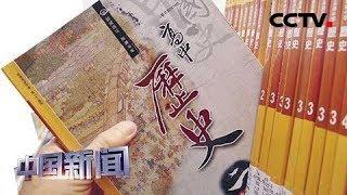 """[中国新闻] 台湾新课纲将在新学期上路 """"去中国化""""遭质疑   CCTV中文国际"""