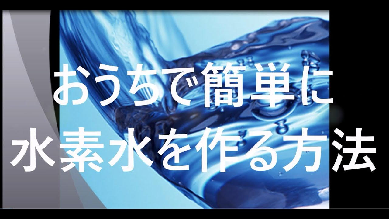 水素 作り方 酸化 過 水