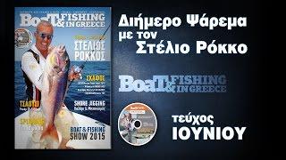 Διήμερο Ψάρεμα με τον Στέλιο Ρόκκο  περιοδικό Boat & Fishing.mp3