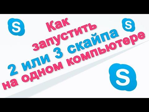 Как запустить 2 скайпа и более на одном компьютере одновременно. Chironova.ru