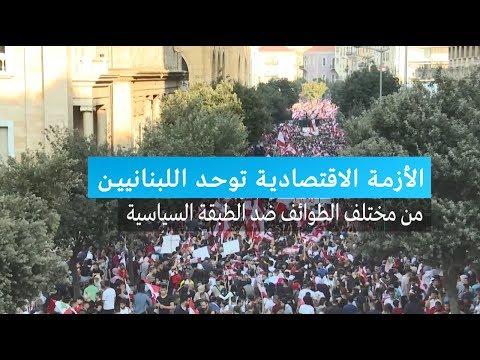 الأزمة الاقتصادية توحد اللبنانيين من مختلف الطوائف ضد الطبقة السياسية  - نشر قبل 32 دقيقة
