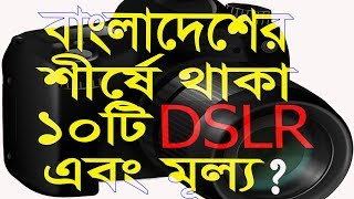 Top ten most popular DSLR Camera In Bangladesh