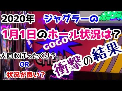 動画 2020 ジャグラー 【ジャグラー】合成確率1/108のマイジャグ4で1万円勝負中!