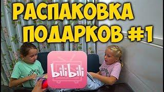 РАСПАКОВКА ПОДАРКОВ 🎁 ОТ ПОДПИСЧИКОВ С КАНАЛА bilibili.com  1 часть