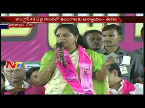MP Kavitha and Etela Rajender Participates in TRS Janahita Sabha in Jagtial || NTV