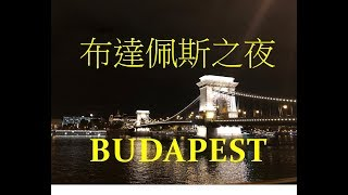 多瑙河布達佩斯之夜 A Night in Budapest over Danube