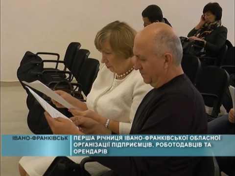 Вісті. Перша річниця обласної організації підприємців, роботодавців та орендарів