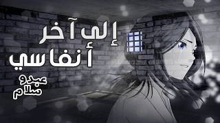 عبدو سلام _ إلى آخر أنفاسي [ ILA AKHIR ANFASSI] راب بالفصحى