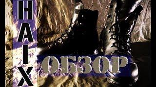 ОБЗОР. Ботинки берцы HAIX Trekker Pro Gore-Tex треккинговые